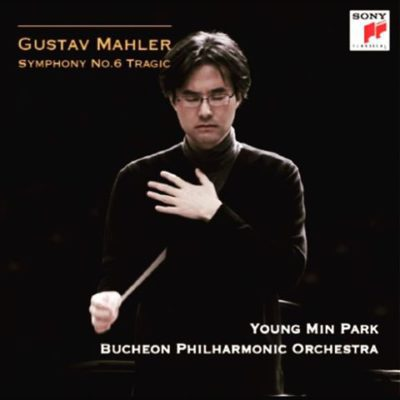CD Cover, Sony Classical, Gustav Mahler, Young Min Park/Bucheon Philharmonic Orchestra